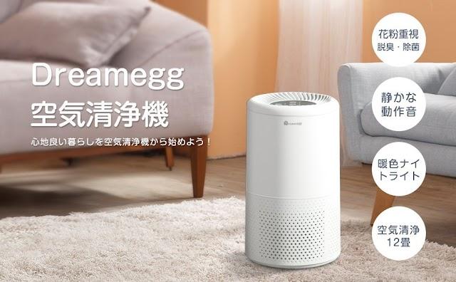 【 四層過瀘】日本 Dreamegg 空氣淨化機 活性炭、HEPA 過濾、紫外線-C 四階段淨化