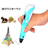 Vokul 3dプリンターペン 3dペン 子供へのギフト フィラメント付 PLA ABS出力 立体の絵を描く 近未来のおもちゃ 知育 玩具 ブルー 説明書付き 安全で信頼性の高いです