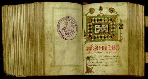 Psaltir s posledovanjem by  Hristofor Racanin - pisar, 1645 (RS-326)