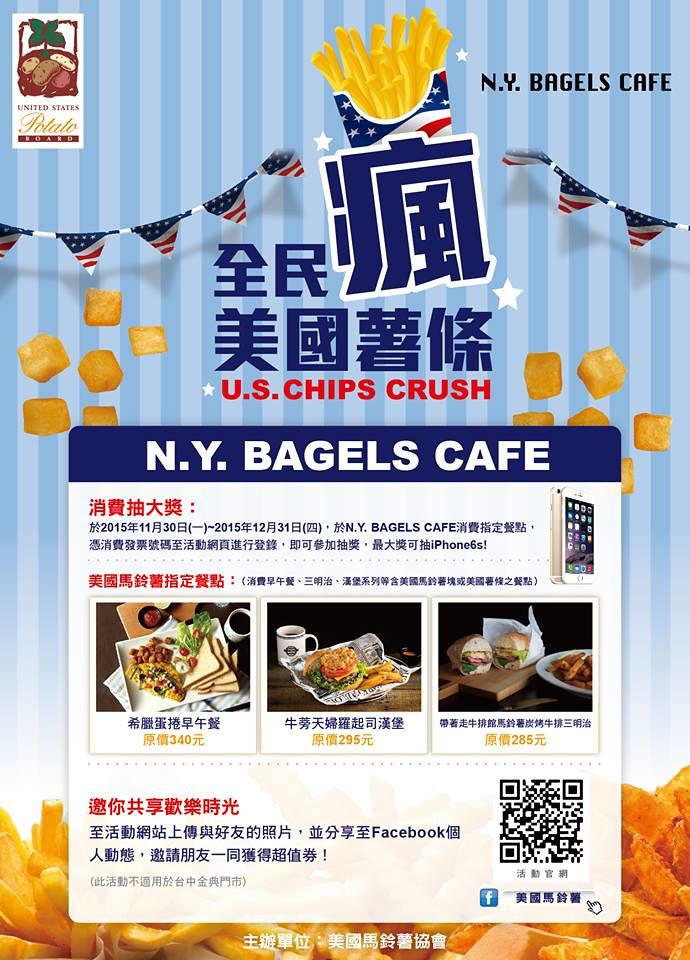NY BAGELS活動.jpg