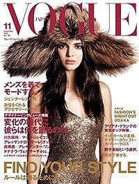 VOGUE JAPAN(ヴォーグジャパン)2015年11月号