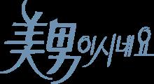 You're Beautiful logo.svg
