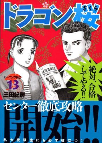 三田紀房『ドラゴン桜』(13巻)