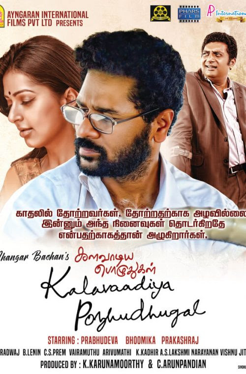 Image result for kalavaadiya pozhuthugal