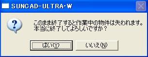 SUNCAD-ULTRA・Wの終了3