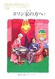 失われた時を求めて〈1〉第一篇 スワン家の方へ〈1〉 (集英社文庫ヘリテージシリーズ)