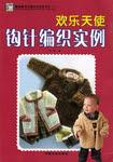 Превью Maoyi Bianzhi Shili Xilie Zhi kr (344x491, 186Kb)