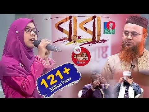 Baba Mane Hajar Bikel Amar Chele Bela Gojol Mp3 Jaima Noor