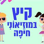 סטודנטים מהטכניון זכו במקום הראשון בארץ בפוטסל (כדורגל אולמות) - חי פה - חדשות חיפה