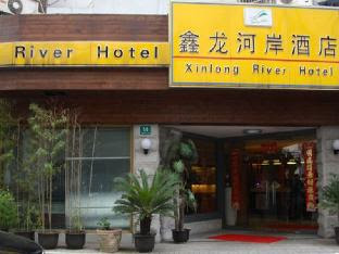 Xinlong River Hotel Shanghai