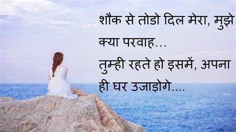 2 Lines Emotional Quotes In Hindi