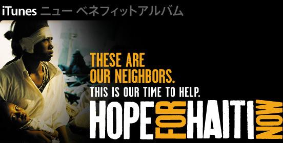 iTunes ニュー ベネフィットアルバム Hope for Haiti Now