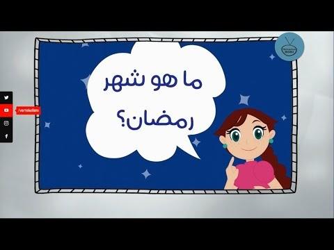 Me huve şehru Ramadan? - ما هو شهر رمضان؟