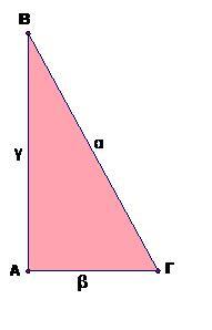 Ορθογώνιο τρίγωνο
