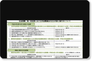 http://www.mhlw.go.jp/seisakunitsuite/bunya/nenkin/nenkin/topics/2012/images/0829_01.jpg