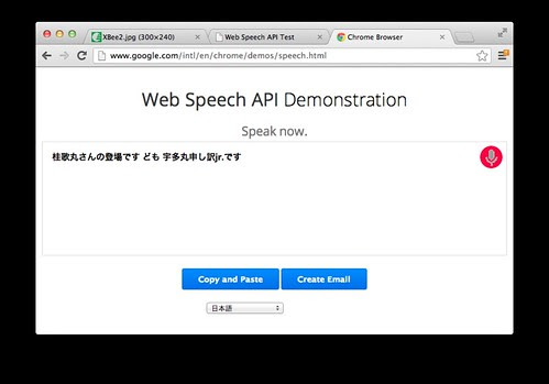 Web Speech API recognizes UTAMARU correctly.