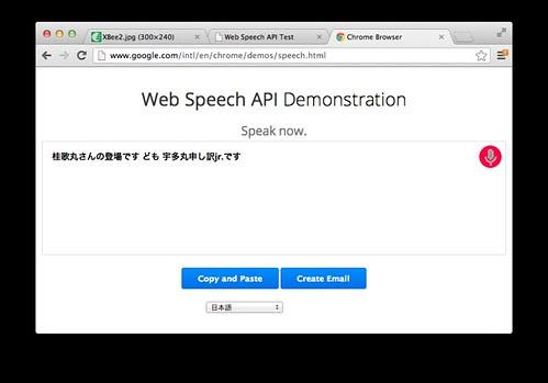 Web Speech API recognizes UTAMARU correctly.