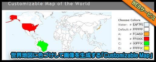 世界地図の素材にも使えそうな 国を色分けして画像をダウンロードできる