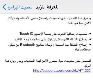 iOS-7.1.1-02