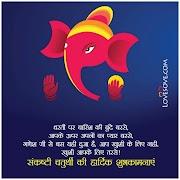 संकष्टी चतुर्थी, Sankashti Chaturthi Ki Hardik Shubhkamnaye