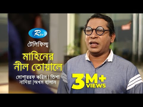 Download Eid Ul Fitr Natok Mahiner Nil Toyale ft Mosharraf Karim - Tisha