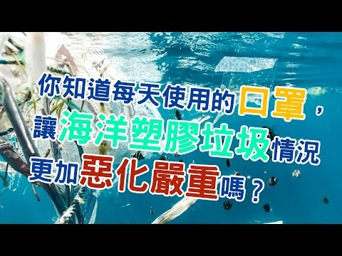 EP52. 你知道每天使用的口罩,讓海洋塑膠垃圾情況更加惡化嚴重嗎?【向歷史學思考】
