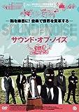 サウンド・オブ・ノイズ [DVD]
