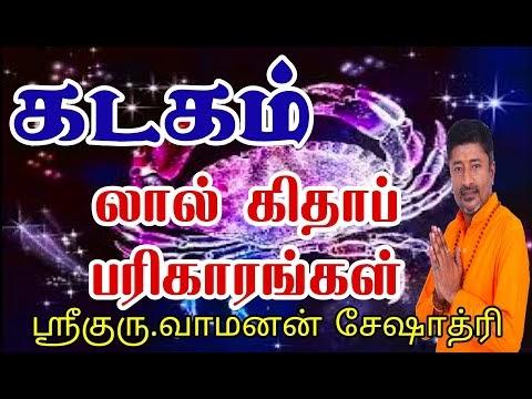 Astro Tantra.Shri Vamanan Sesshadri Cancer / Kadagam லால் கிதாப்