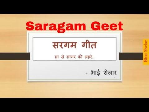 सरगम गीत - सा से सागर की लहरें | Saragam Geet - Sa se Sagar ki Lahare