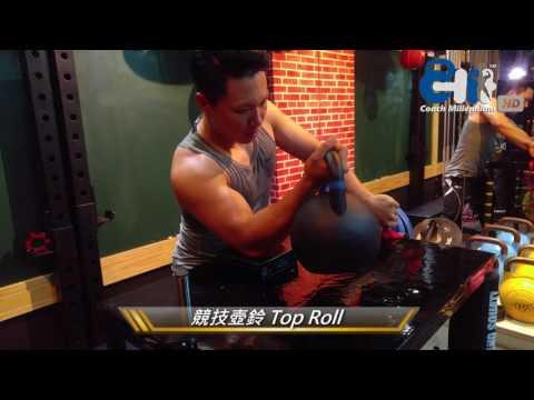 腕力運動Top Roll專項肌力訓練