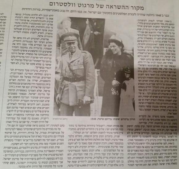 Articolo sul giornale di Adelson Makor Rishon, da Zvi Zameret, suggerendo che il ministro degli esteri svedese merita il trattamento Bernadotte