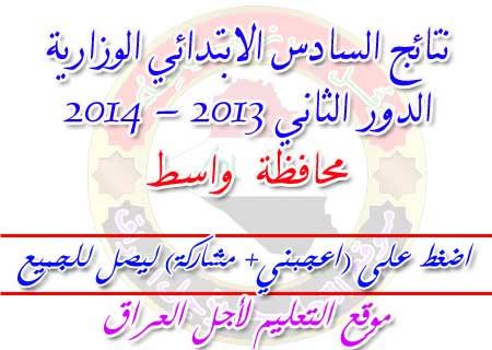 نتائج السادس الابتدائي الوزارية  الدور الثاني 2013 - 2014 محافظة واسط