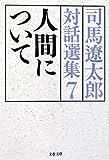 人間について―司馬遼太郎対話選集〈7〉 (文春文庫)
