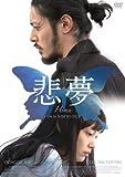 悲夢 [DVD]