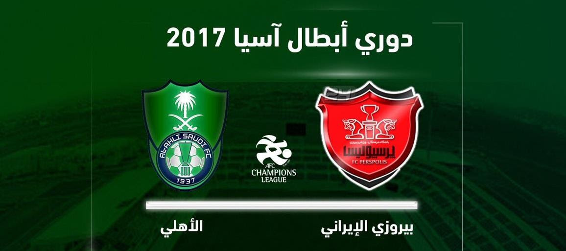 مشاهدة مباراة الأهلي السعودي و بيروزي الإيراني - بث مباشر - دوري أبطال آسيا