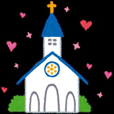 無料素材 ハートや星がカワイイ教会チャペルのイラスト素材結婚式