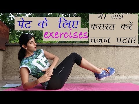 hindi मेरे साथ workout करिए वजन घटाएं stomach and abs