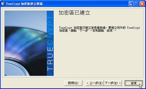 truecrypt-18 (by 異塵行者)