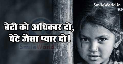 15 Best Save Girl Child Kanya Bhrun Hatya Slogans In Hindi