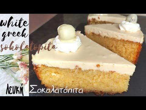Λευκή σοκολατόπιτα (Συνταγή + Βίντεο)