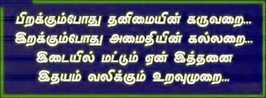 Image of: Whatsapp 76 Meaning Of Quote In Tamil Of Tamil Meaning In Quote Great Work Meaning In Tamil Gallery