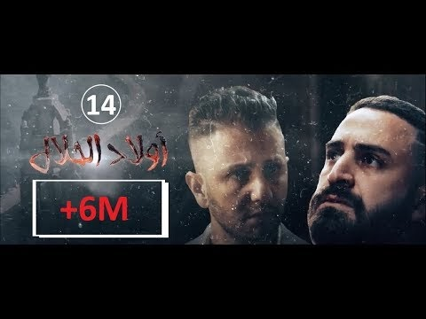 Wlad Hlal - Episode 14 | Ramdan 2019 | أولاد الحلال - الحلقة 14 الرابعة عشر