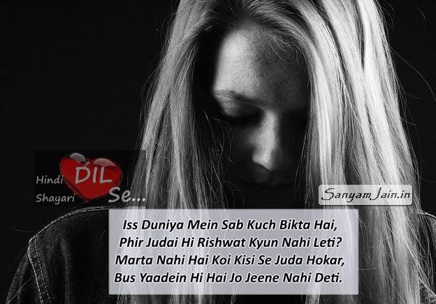 Sad Hindi Poetry Wallpaper – Dard Bhari Shayari Picture Hindi Mein