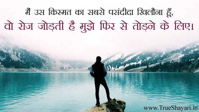 Very Sad Images In Hindi True Life Status Quotes Hd Shayari Pics