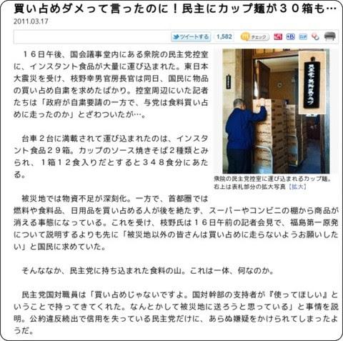 http://www.zakzak.co.jp/society/politics/news/20110317/plt1103171129000-n1.htm