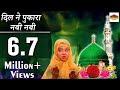 Dil Ne Pukara Nabi Nabi || Neha Naaz || SonicEnterprise || qawwali video