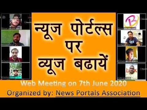 न्यूज पोर्टल्स पर व्यूज कैसे बढाएं?- वेब मीटिंग 7 June 2020