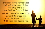 Most Touching Inspirational Poem on Father in Hindi