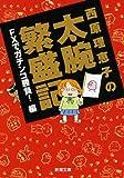 西原理恵子の太腕繁盛記: FXでガチンコ勝負!編 (新潮文庫)
