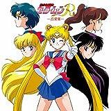 (ANIMEX1200-186)美少女戦士セーラームーンR 音楽集